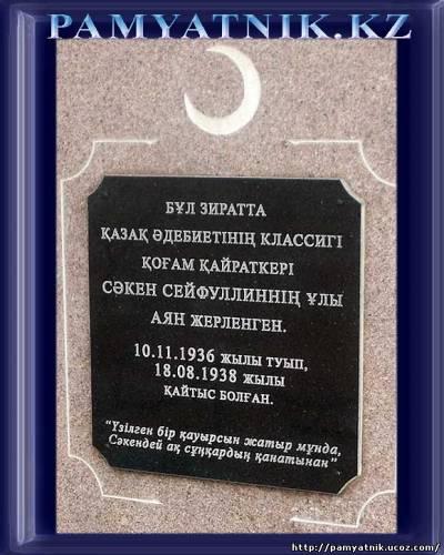 Памятники мусульманам.